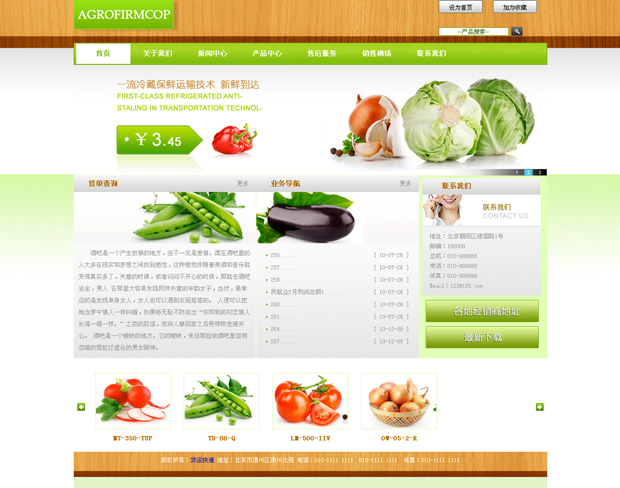 新鲜蔬菜水果销售店网站建设图片