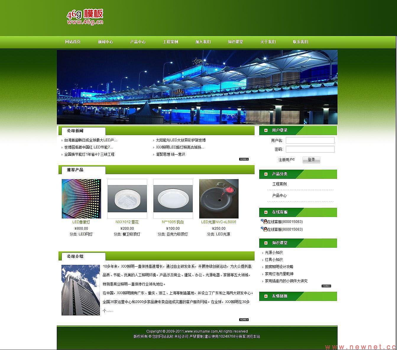 绿色照明网站制作