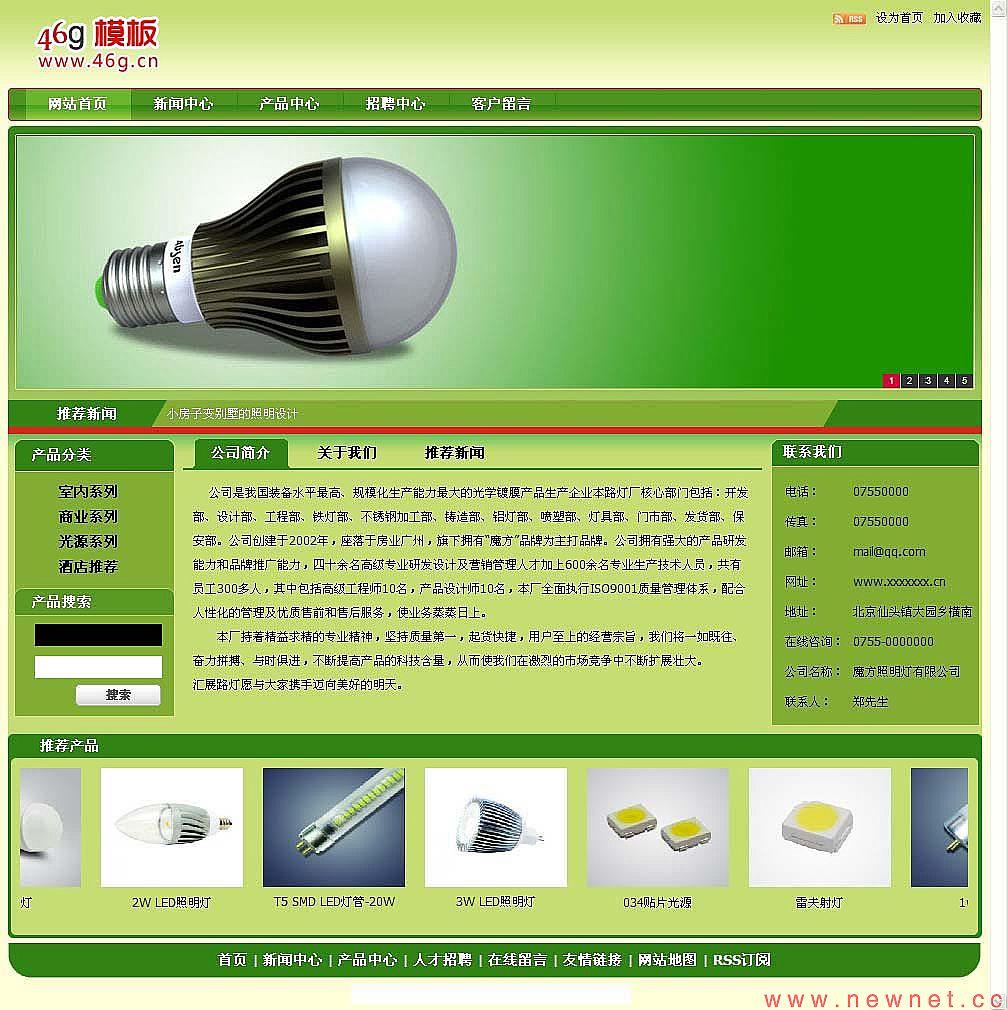 绿色LED照明网站建设