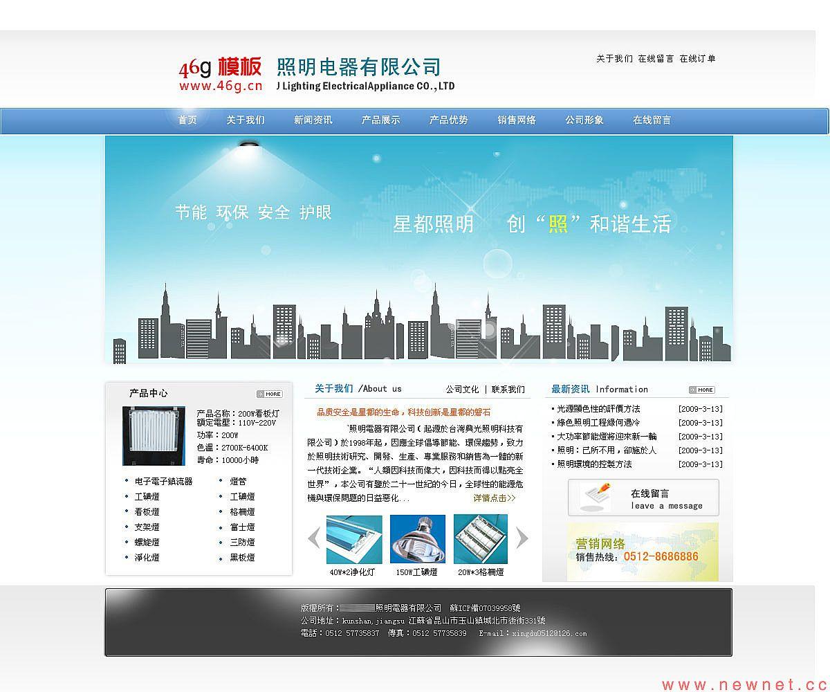 照明企业网站建设