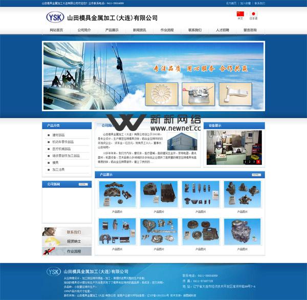 金属加工公司网站模板