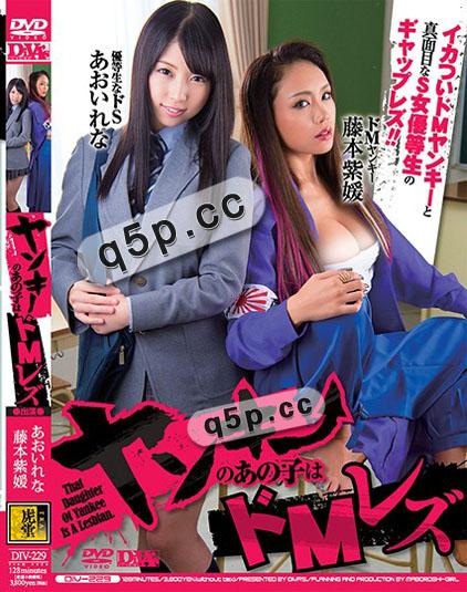 DIV-229那孩子女同志藤本紫媛夏川遥作品番号