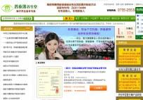 深圳网站建设案例:普泰洛养生堂