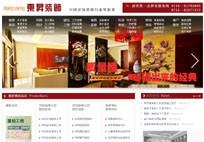 深圳网站建设案例:深圳东升装修公司