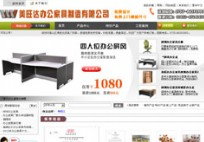 深圳网站建设案例:美旺达办公家具制造有限公司