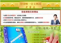 深圳网站建设案例:老苗汤 老苗汤泡脚