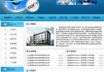 深圳网站建设案例:软件企业网站模板