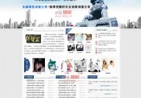 深圳网站建设案例:私家侦探调查公司首页模板